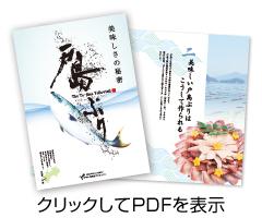 戸島ぶりが美味しい理由PDFダウンロードはこちらから