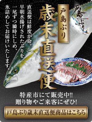 戸島ぶり歳末直送便「特産市」にて販売中!