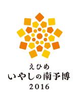 nanyohaku2016